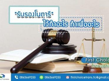 รับรองโรตารี หรือทนายความรับรองเอกสาร ทำเพื่ออะไร?