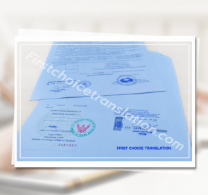 ศูนย์บริการรับแปลภาษาอังกฤษ รับรองเอกสารอังกฤษ