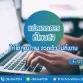 แปลเอกสาร ที่ไหนดี? ให้ได้คุณภาพ รวดเร็ว ไม่ทิ้งงาน รับแปลภาษาอังกฤษ / รับแปลเอกสาร
