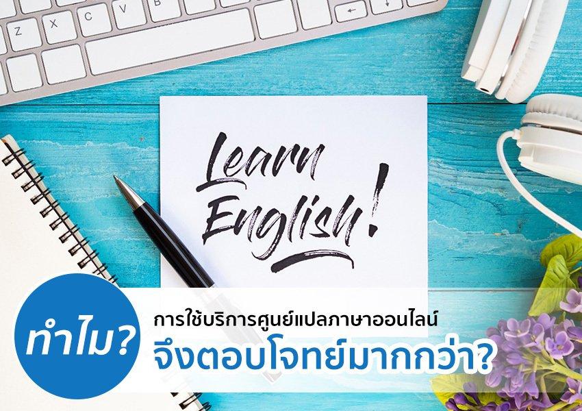 รับแปลเอกสาร / แปลภาษา ได้ทุกภาษา