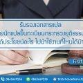 รับรองนักแปลขึ้นทะเบียนกระทรวงยุติธรรม รับรองเอกสาร