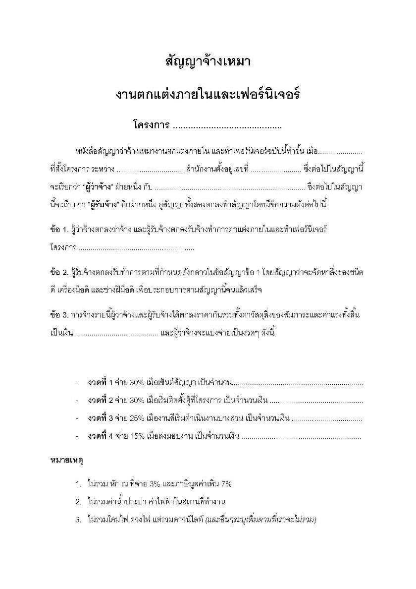 รับแปลสัญญา รับแปลเอกสาร สัญญาจ้าง