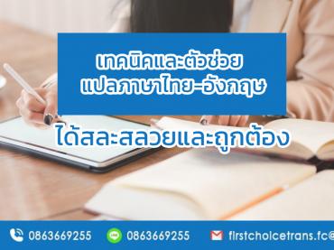 เทคนิคและตัวช่วย รับแปลภาษาอังกฤษ (จากภาษาไทย) อย่างไร ให้สละสลวยและถูกต้อง
