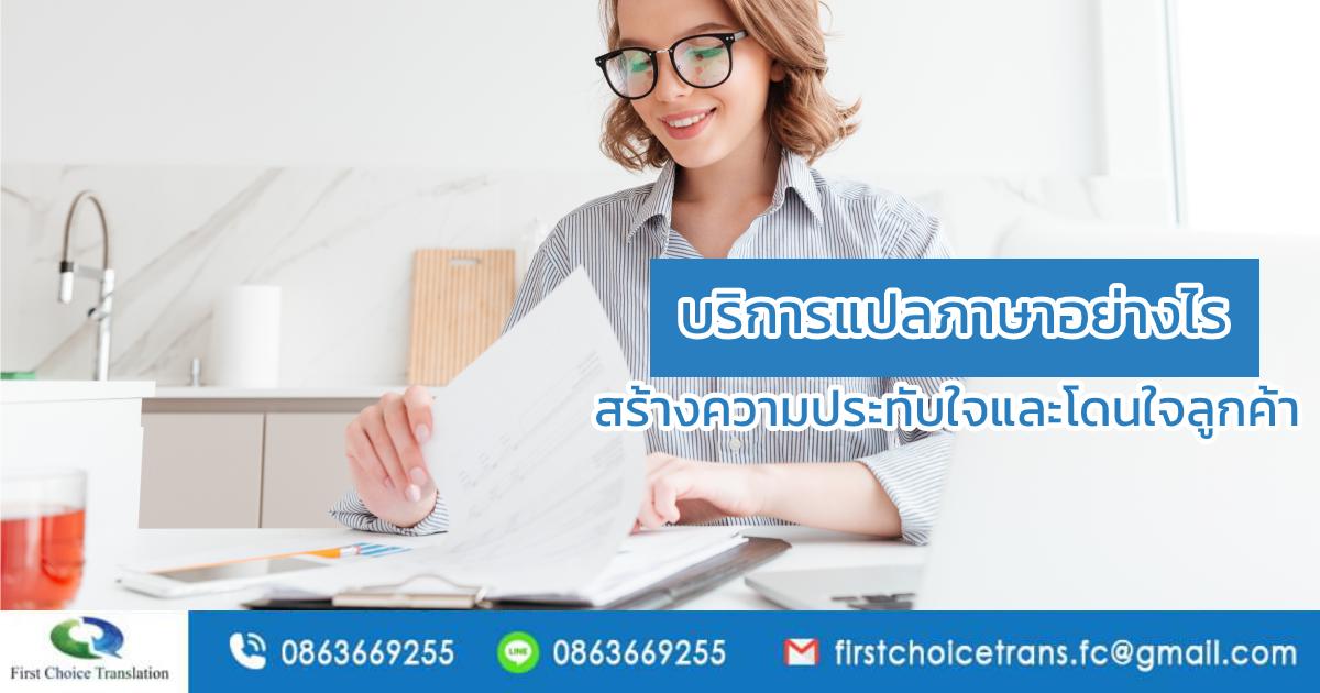 บริการแปลเอกสารอย่างไร สร้างความประทับใจและโดนใจลูกค้า