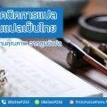 เทคนิคการแปล จีนแปลเป็นไทย ให้ได้งานคุณภาพ จากศูนย์แปล