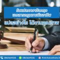 รับแปลภาษาอังกฤษ เอกสารกฎหมายมืออาชีพ แปลอย่างไร ได้งานคุณภาพ