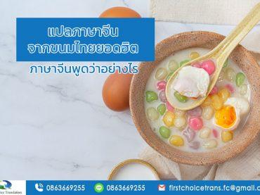 แปลภาษาจีน จากขนมไทยยอดฮิต ภาษาจีนพูดว่าอย่างไร