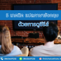 5 เทคนิค แปลภาษาอังกฤษ ด้วยการดูซีรีส์