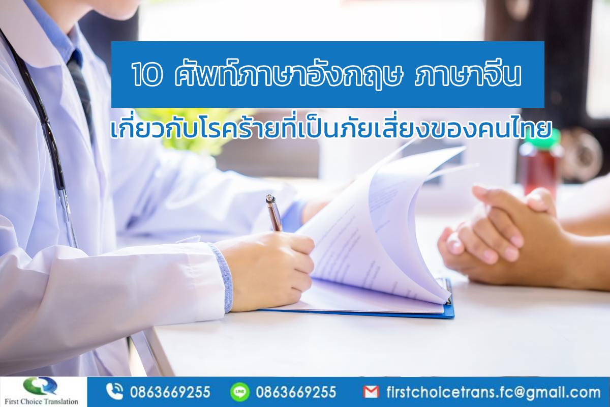 10 ศัพท์ภาษาอังกฤษ ภาษาจีน เกี่ยวกับโรคร้ายที่เป็นภัยเสี่ยงของคนไทย