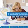 5 เทคนิคแปลภาษาอังกฤษ แบบง่ายๆ ให้ได้งานดี มีคุณภาพ