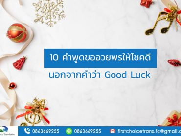 10 คำพูดขออวยพรให้โชคดี นอกจากคำว่า Good Luck