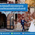 แปลและรับรองเอกสาร เพื่อจดทะเบียนสมรสกับชาวต่างชาติทำอย่างไร ง่ายนิดเดียว