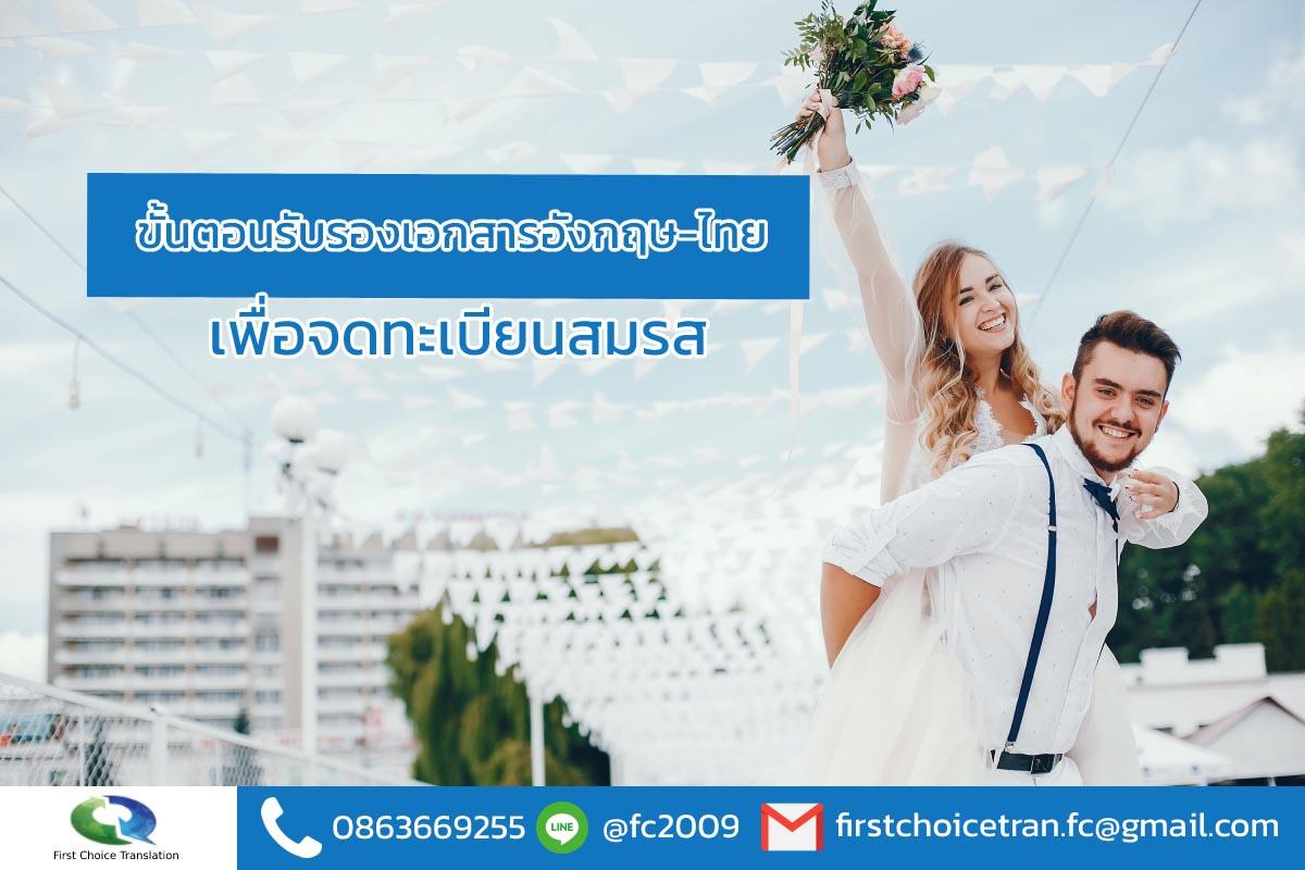 ขั้นตอนรับรองเอกสารอังกฤษ-ไทย เพื่อจดทะเบียนสมรส รับรองเอกสาร ภาษาอังกฤษ /รับรองกงสุล