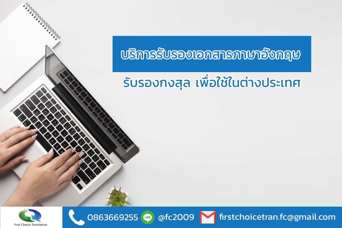 บริการรับรองเอกสารภาษาอังกฤษ รับรองกงสุล เพื่อใช้ในต่างประเทศ