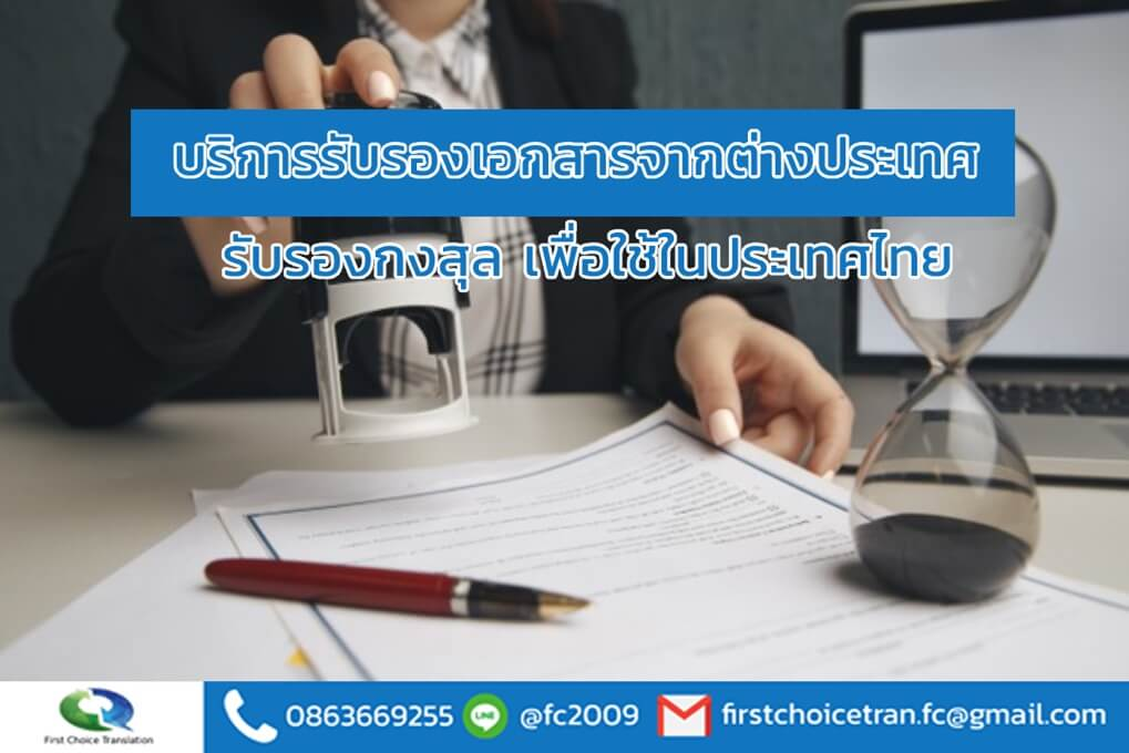 บริการรับรองเอกสารจากต่างประเทศ รับรองกงสุล เพื่อใช้ในประเทศไทย