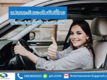 แปลและรับรองใบขับขี่ไทย เพื่อขอทำใบขับขี่ในต่างประเทศ