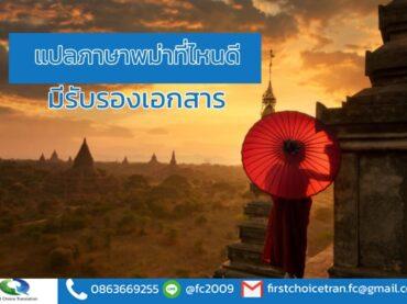 แปลภาษาพม่าที่ไหนดี มีรับรองเอกสาร