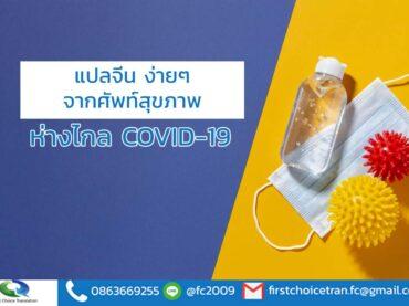 แปลจีน ง่ายๆ จากศัพท์สุขภาพ ห่างไกล COVID-19