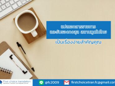 แปลเอกสารราชการและรับรองกงสุล สถานทูตในไทย เป็นเรื่องง่ายสำคัญคุณ