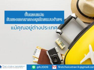 ขั้นตอนแปลรับรองเอกสารกงสุลไทยแบบง่ายๆ แม้คุณอยู่ต่างประเทศ