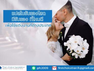 แปลใบรับรองโสด มีรับรอง ที่ไหนดี เพื่อใช้แต่งงานที่ต่างประเทศ