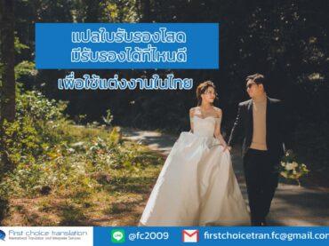 แปลใบรับรองโสด มีรับรองได้ที่ไหนดี เพื่อใช้แต่งงานในไทย